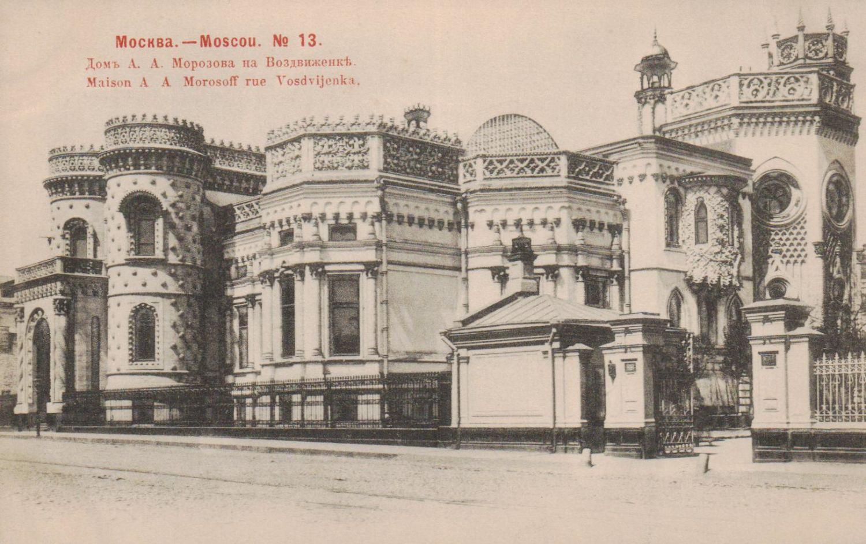 Дом А.А. Морозова на Воздвиженке