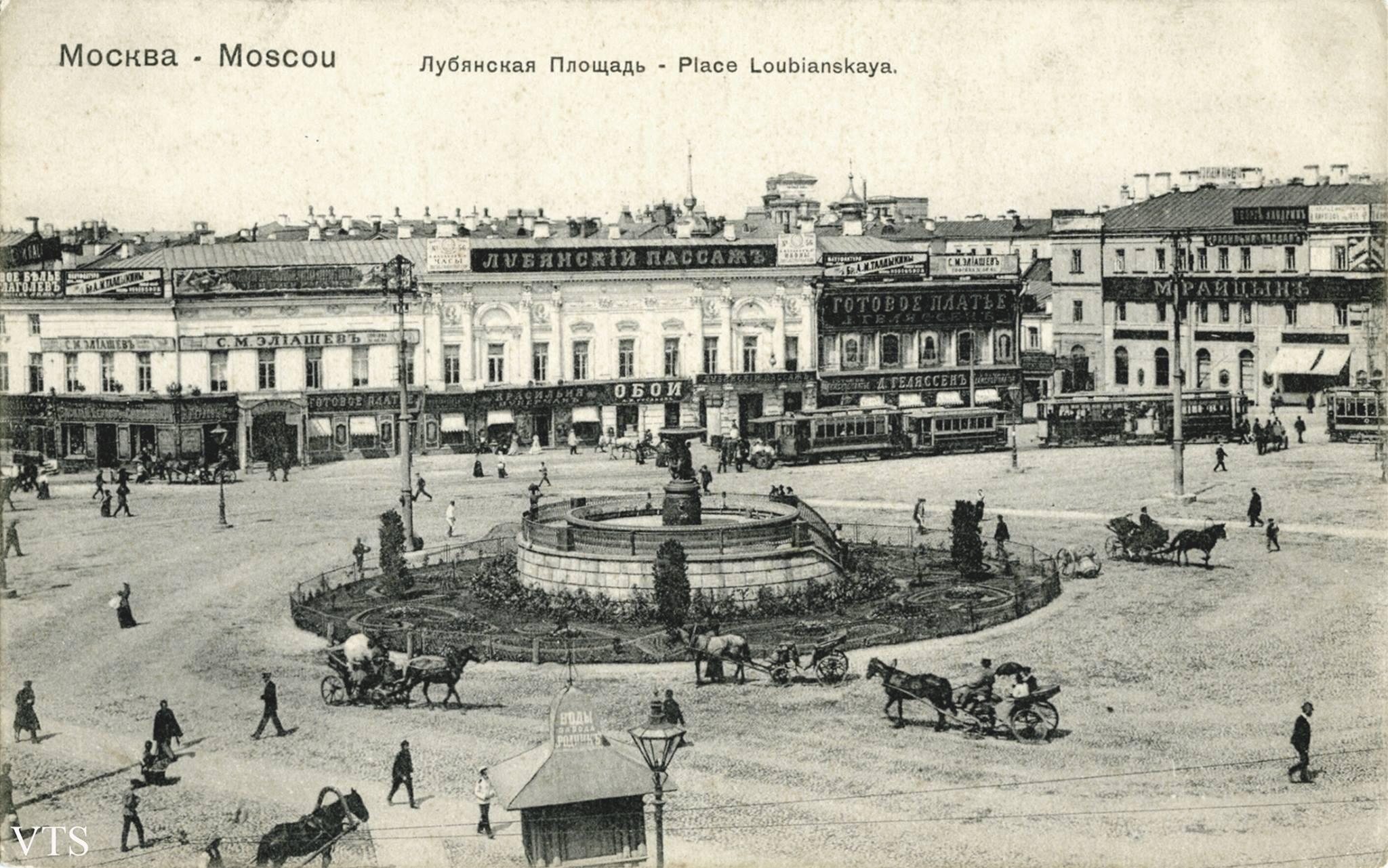 Лубянская площадь5