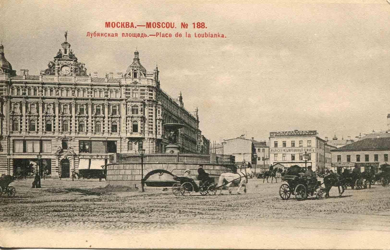 Лубянская площадь