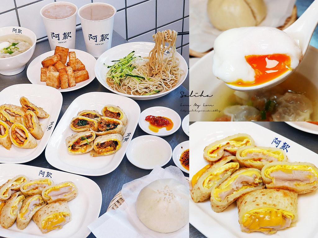 台北松江南京美食餐廳推薦中山區早餐午餐必吃人氣排隊美食阿款早點拌麵芋泥蛋餅 (1)