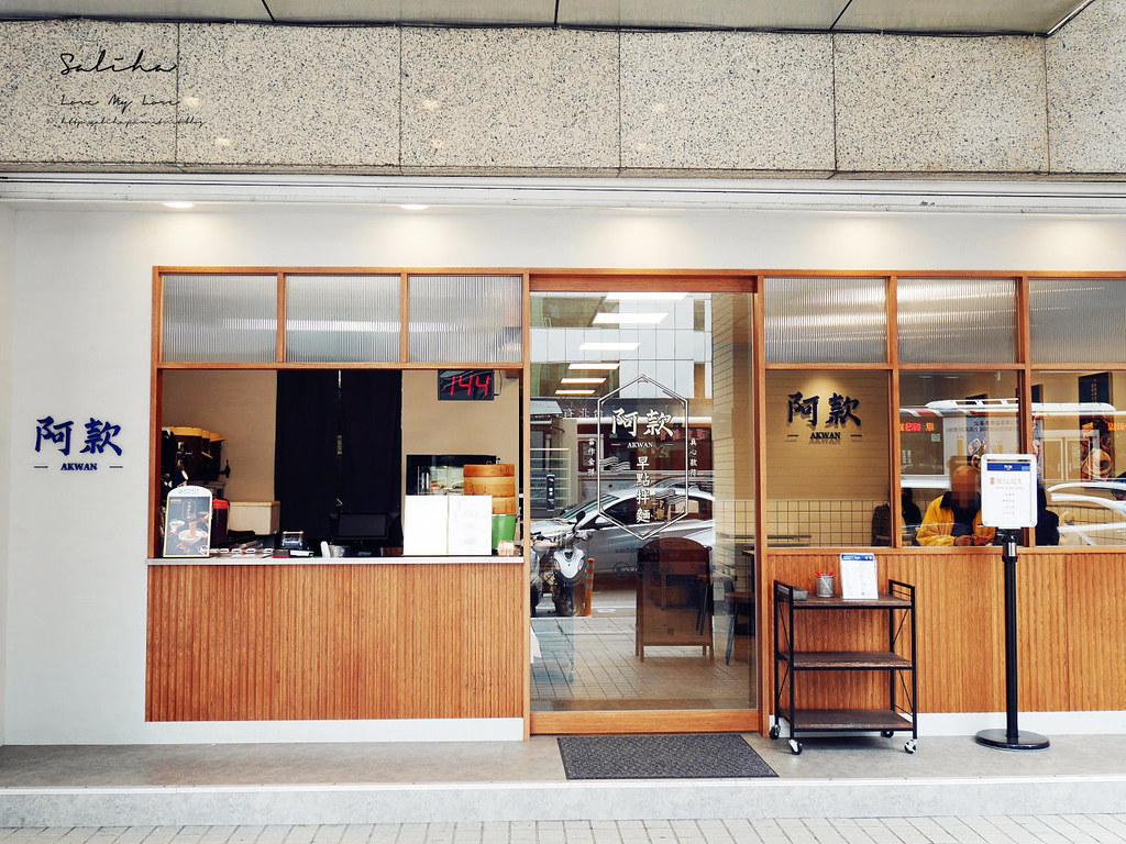 台北文青風早餐阿款早點拌麵銅板美食必吃好吃蛋餅松江南京人氣美食餐廳小吃 (1)