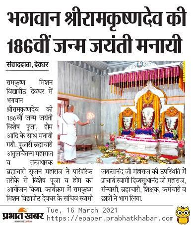 Prabhat Khabar - Thakur's Tithi Puja 2021