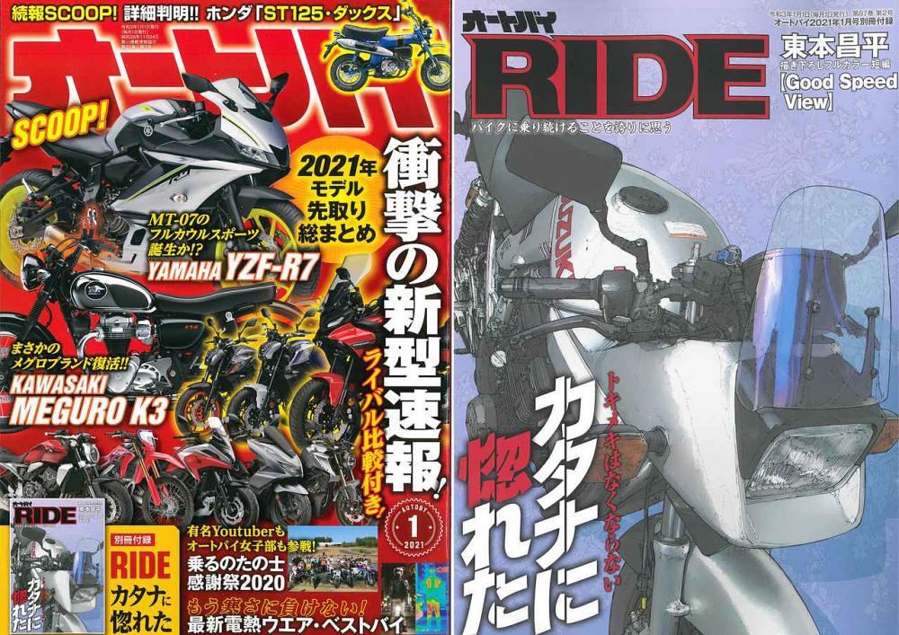 Ride Yamaha YZF-R7 edition