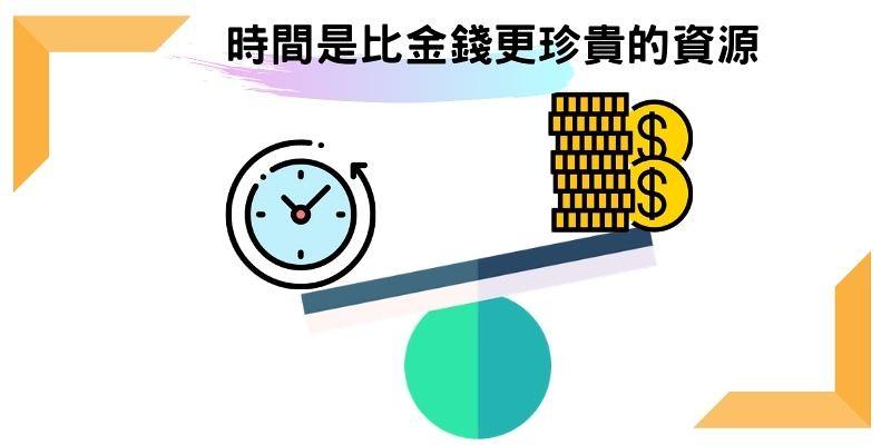 時間比金錢更珍貴