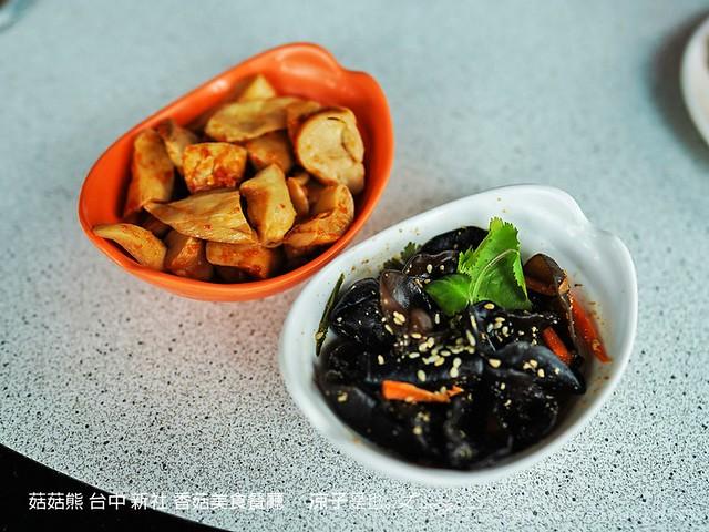 菇菇熊 台中 新社 香菇美食餐廳