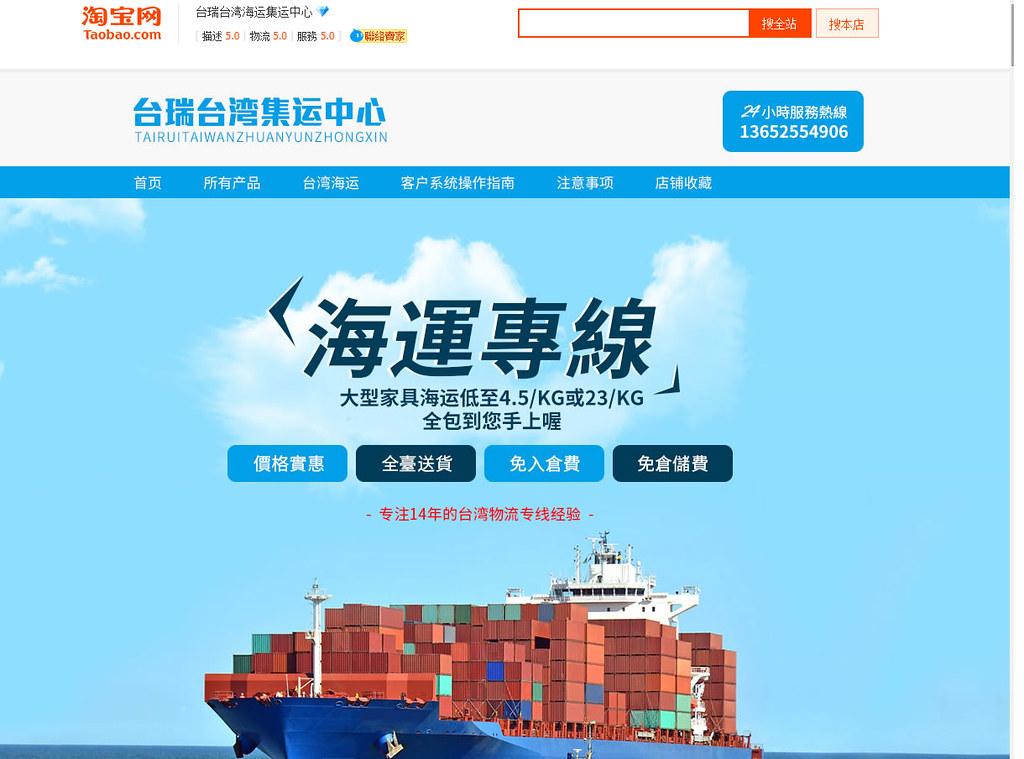 台瑞台湾海运集运中心
