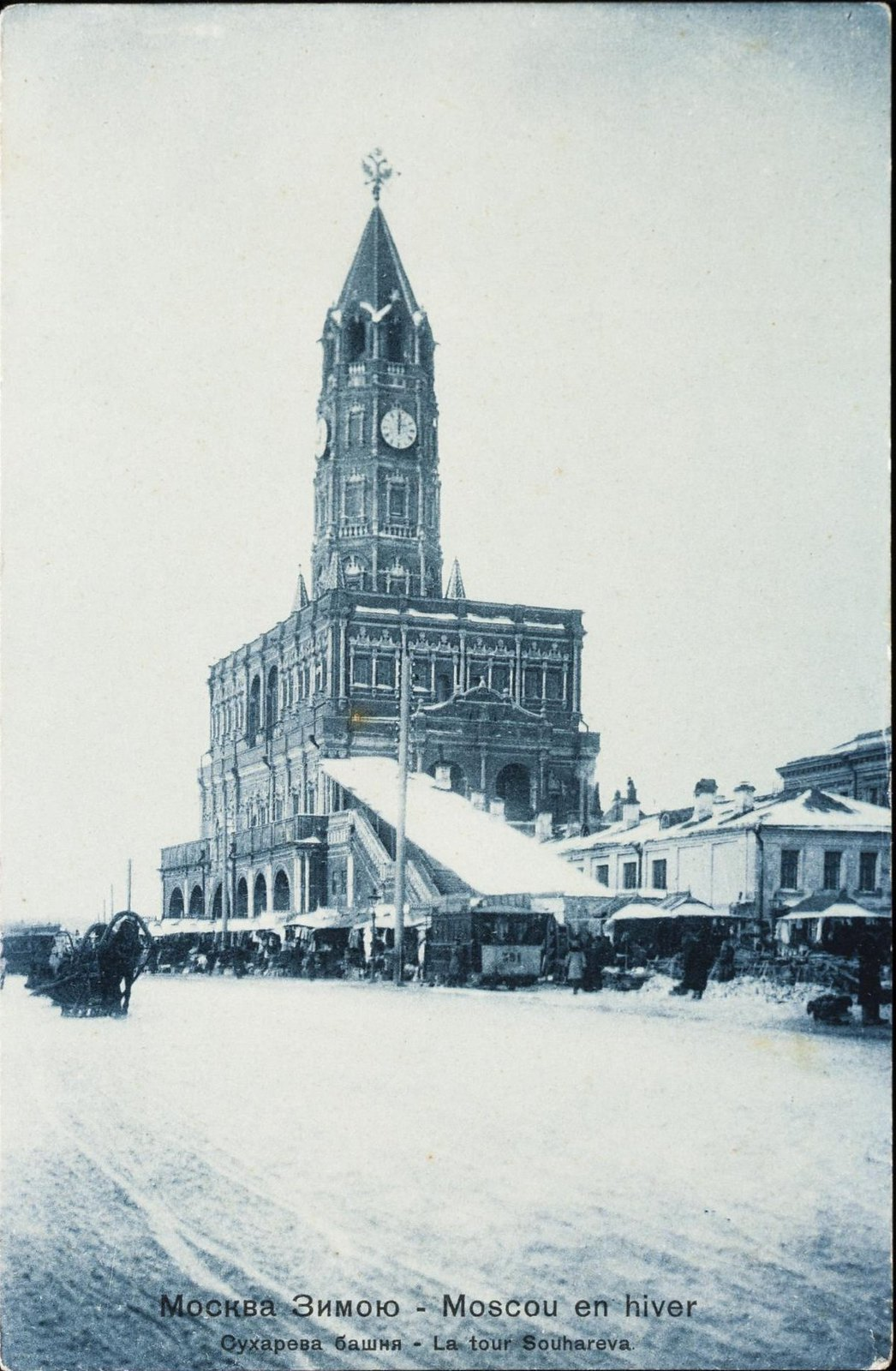 Москва зимой. Сухарева башня