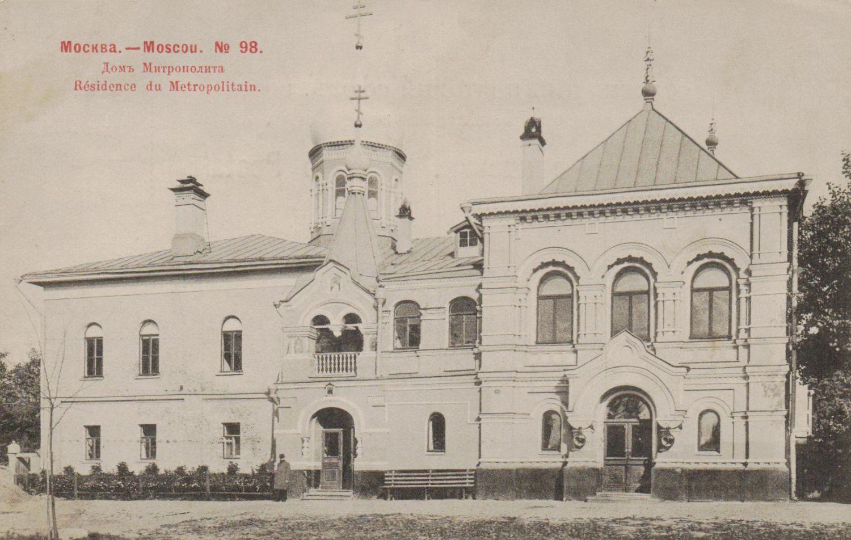 Дом Митрополита