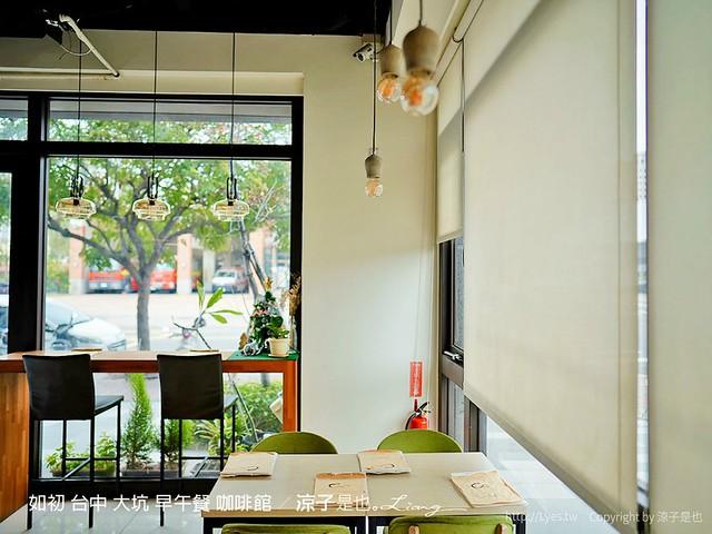 如初 台中 大坑 早午餐 咖啡館