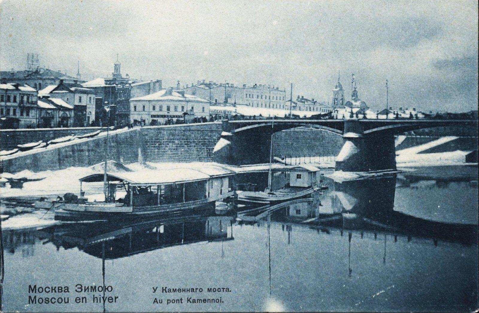 Москва зимой. У Каменного моста