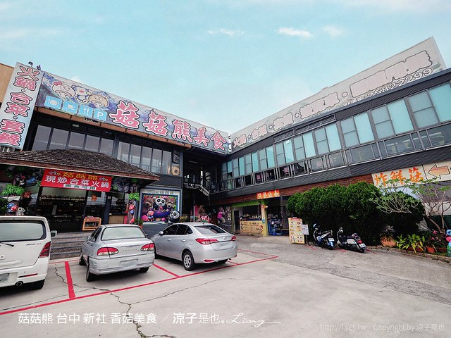 菇菇熊 台中 新社 香菇美食