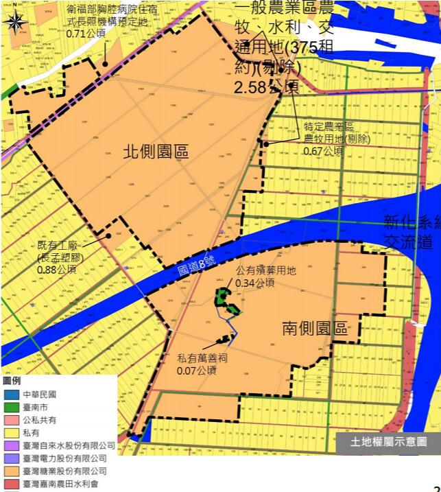 新市產業園區剔除部分土地後,合計面積達98.5公頃