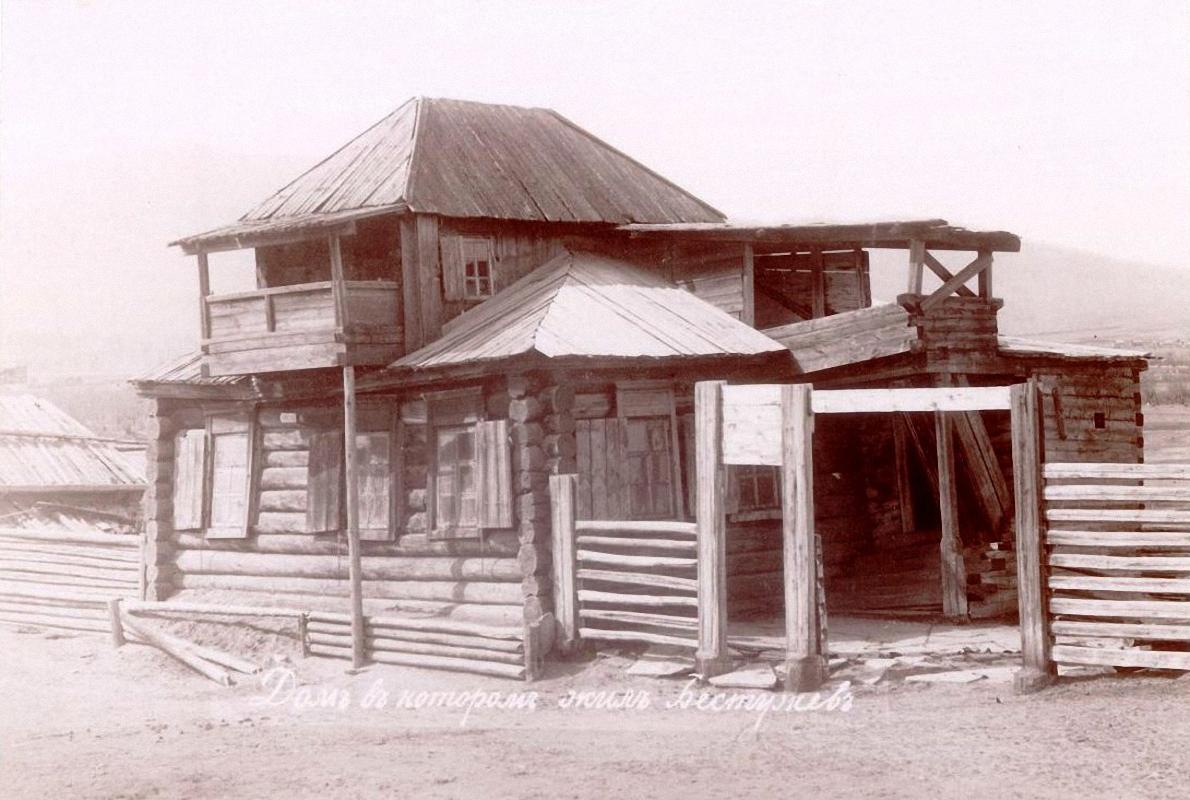 Чита. Дом, в котором жил М.А. Бестужев