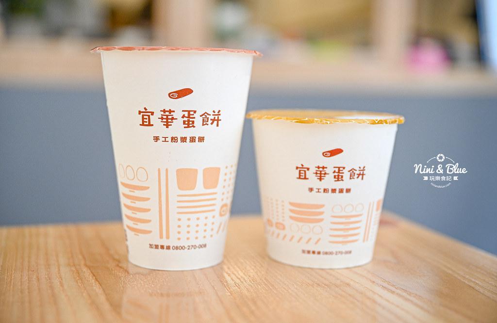 台中手工粉漿蛋餅 宜華蛋餅價位19