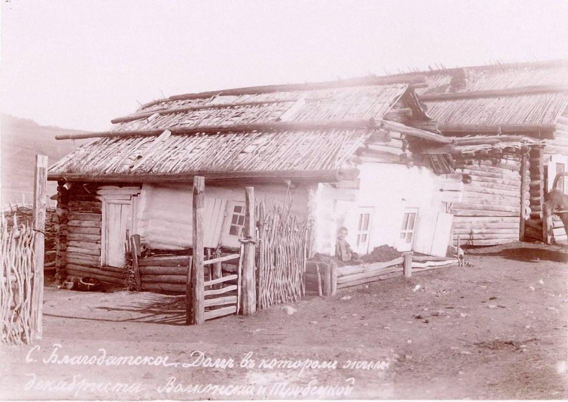 Дом в селе Благодатском, где в 1827 году жили княгиня М.Н. Волконская и княгиня Е.И. Трубецкая