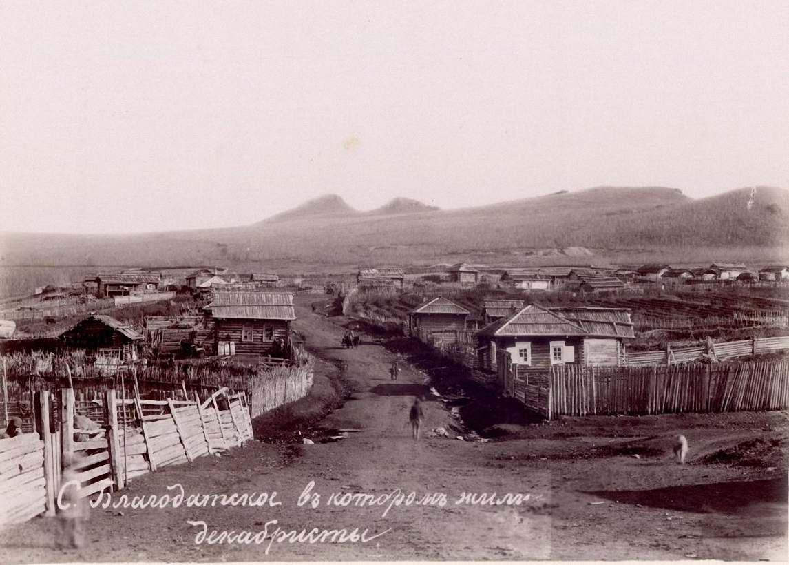 Вид села Благодатского, в котором жили декабристы