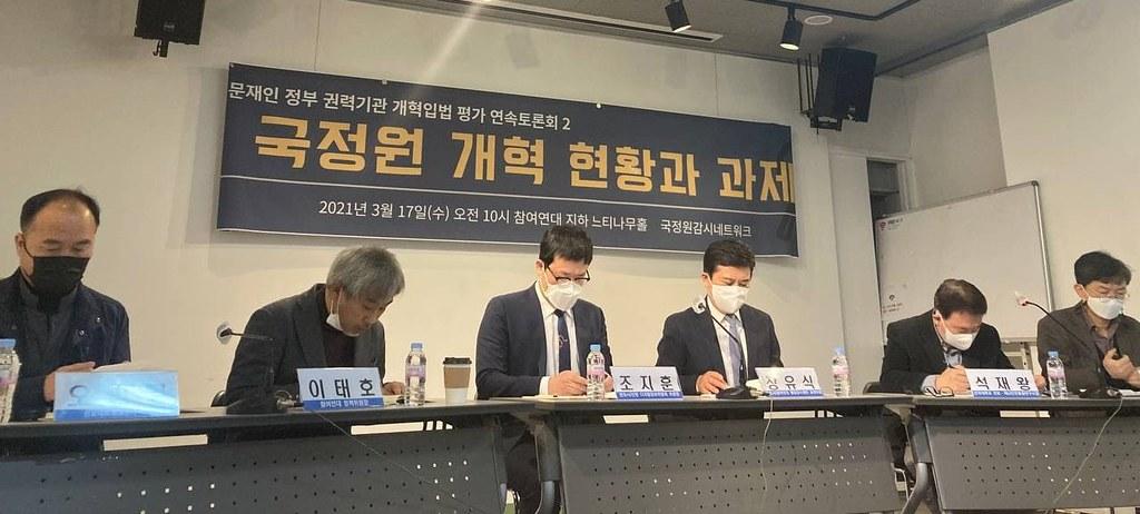 20210317_국정원개혁 현황과 과제 토론회