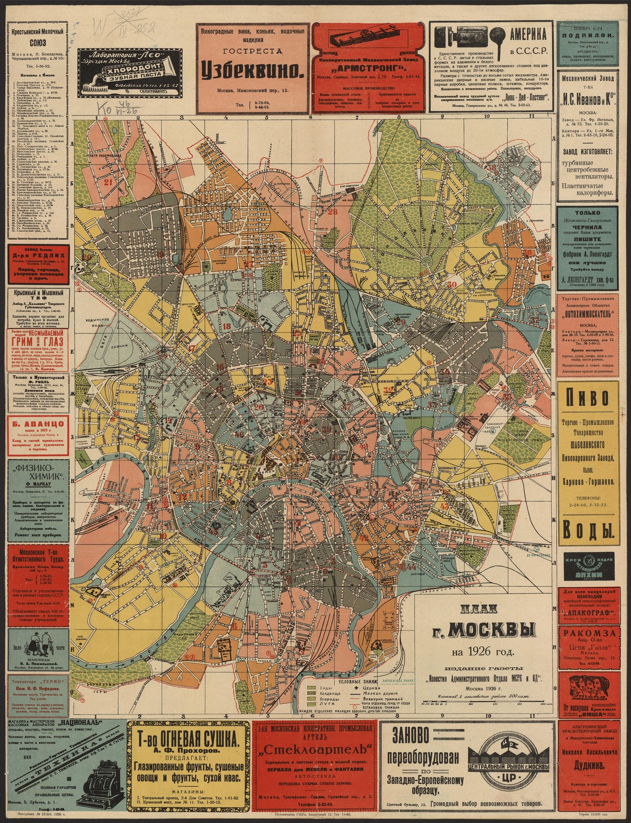 1926. План г. Москвы