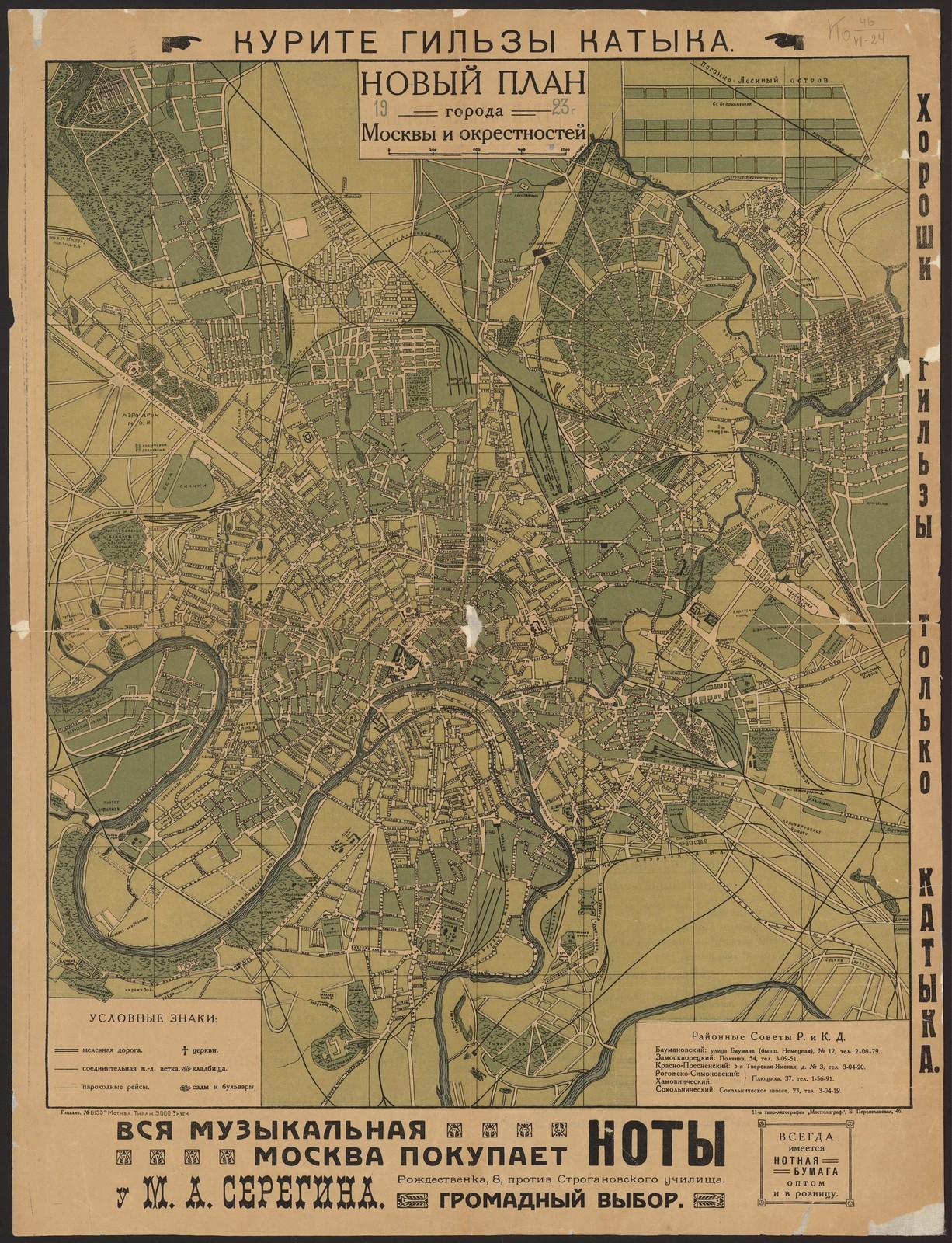 1923. Новый план города Москвы и окрестностей