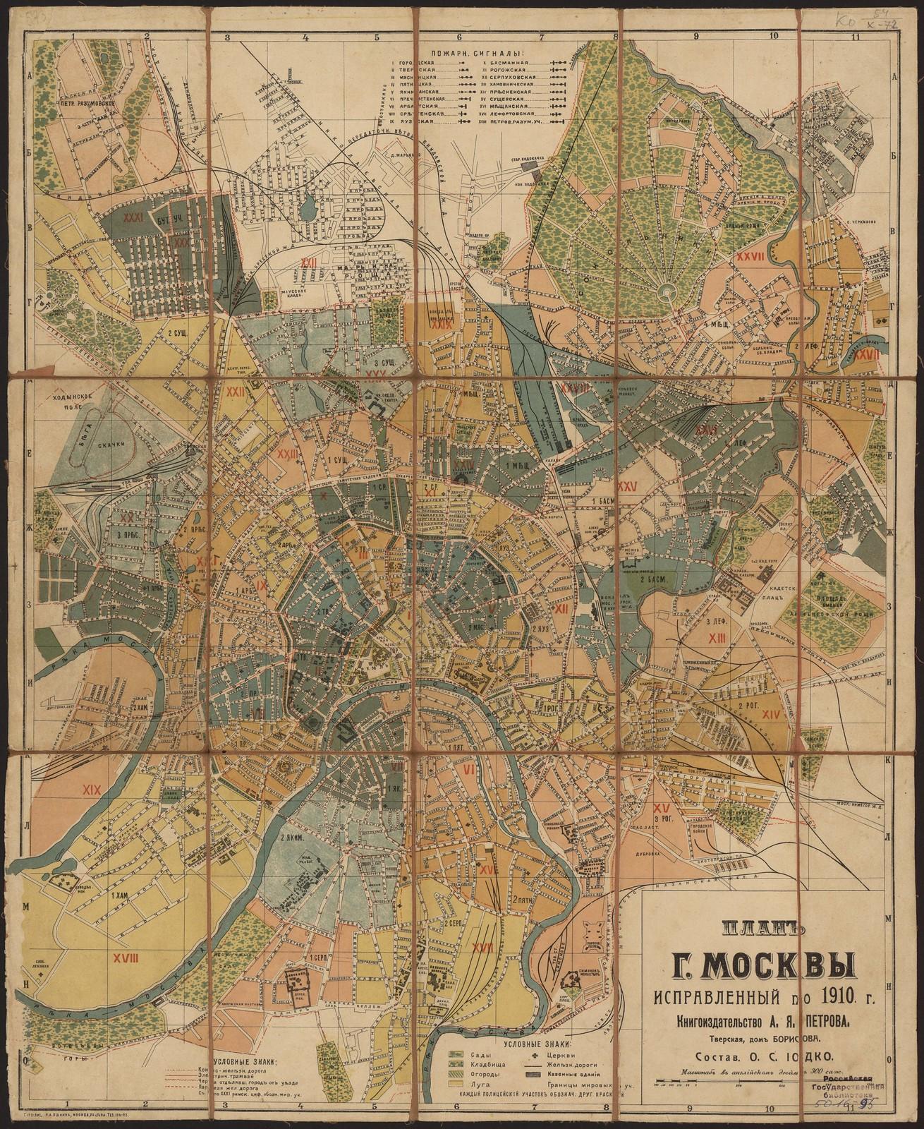 1910. План г. Москвы