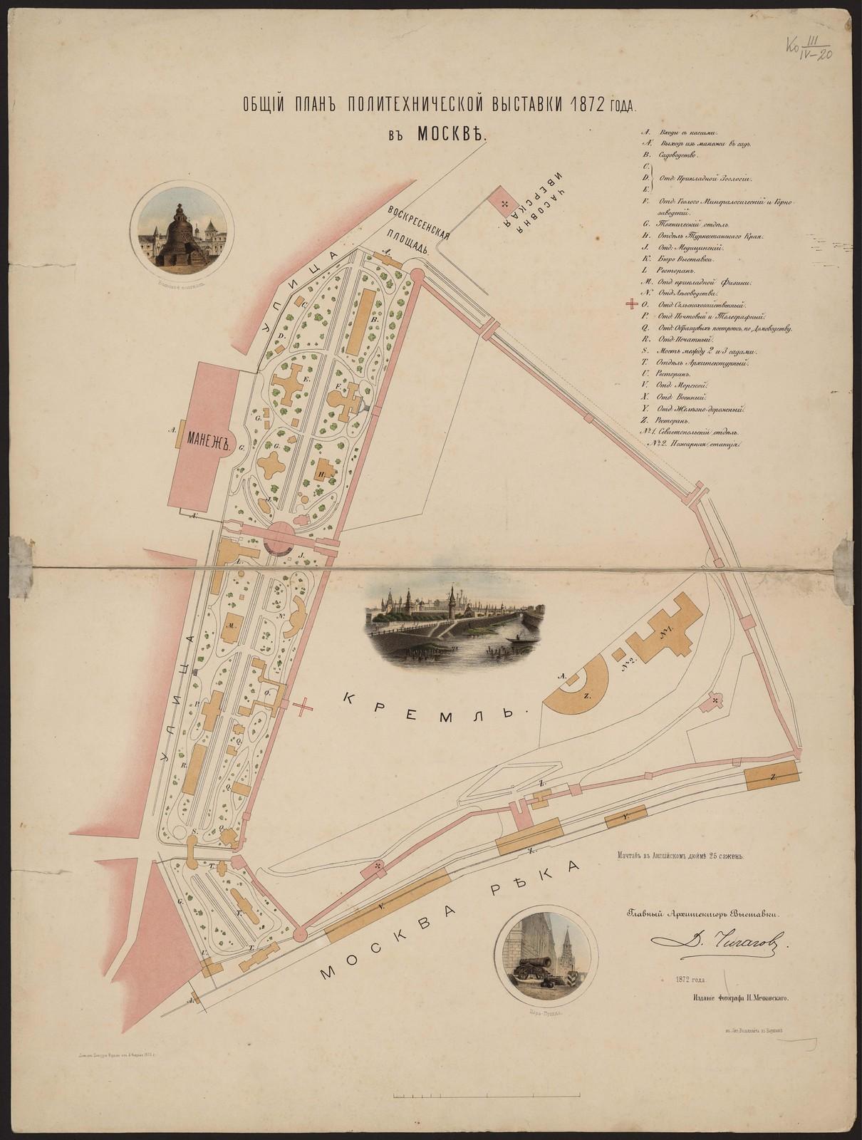 1872. Общий план политехнической выставки 1872 года в Москве