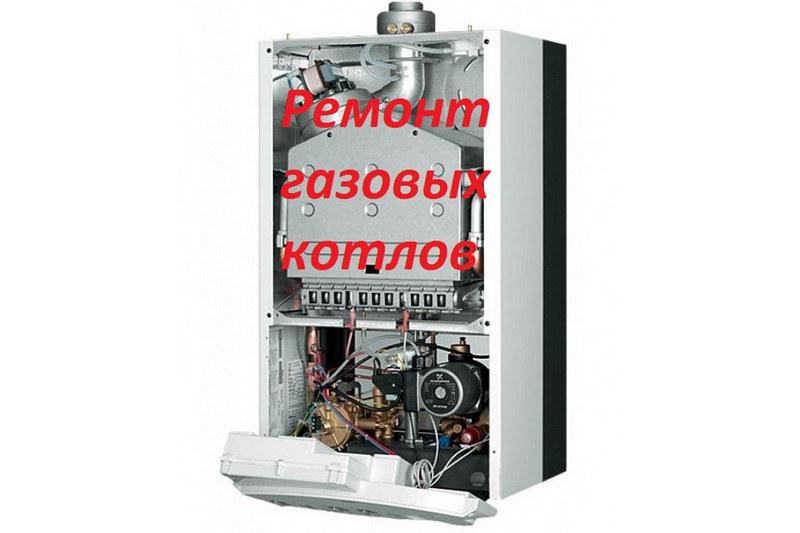 Ремонт газовых котлов 2-1200x800