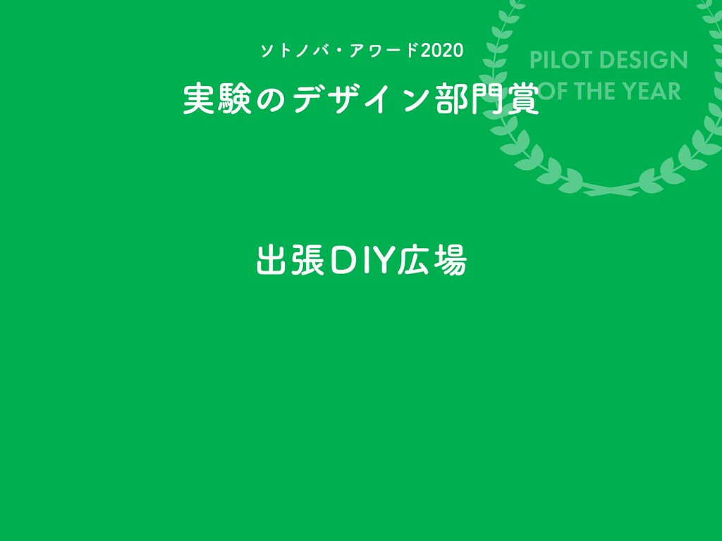 04_pilotdesign