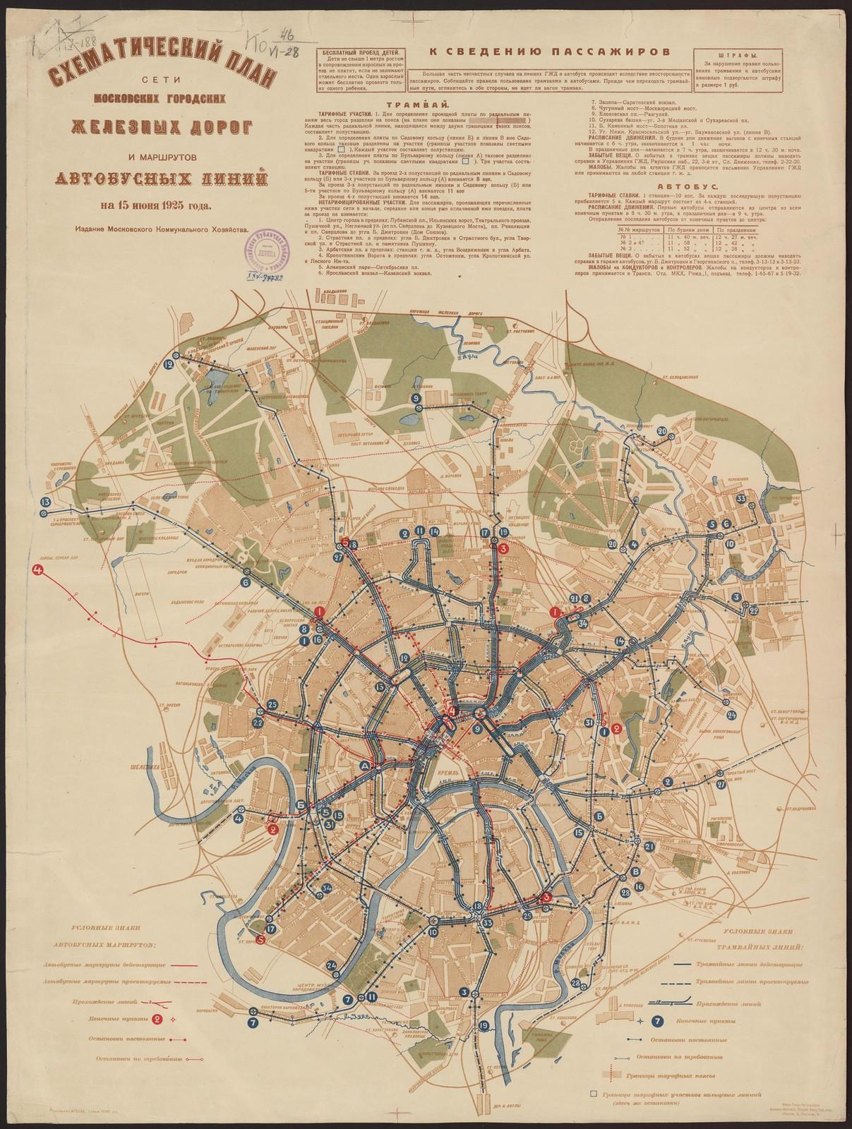 1925. Схематический план сети московских городских железных дорог и маршрутов автобусных линий на 15 июня