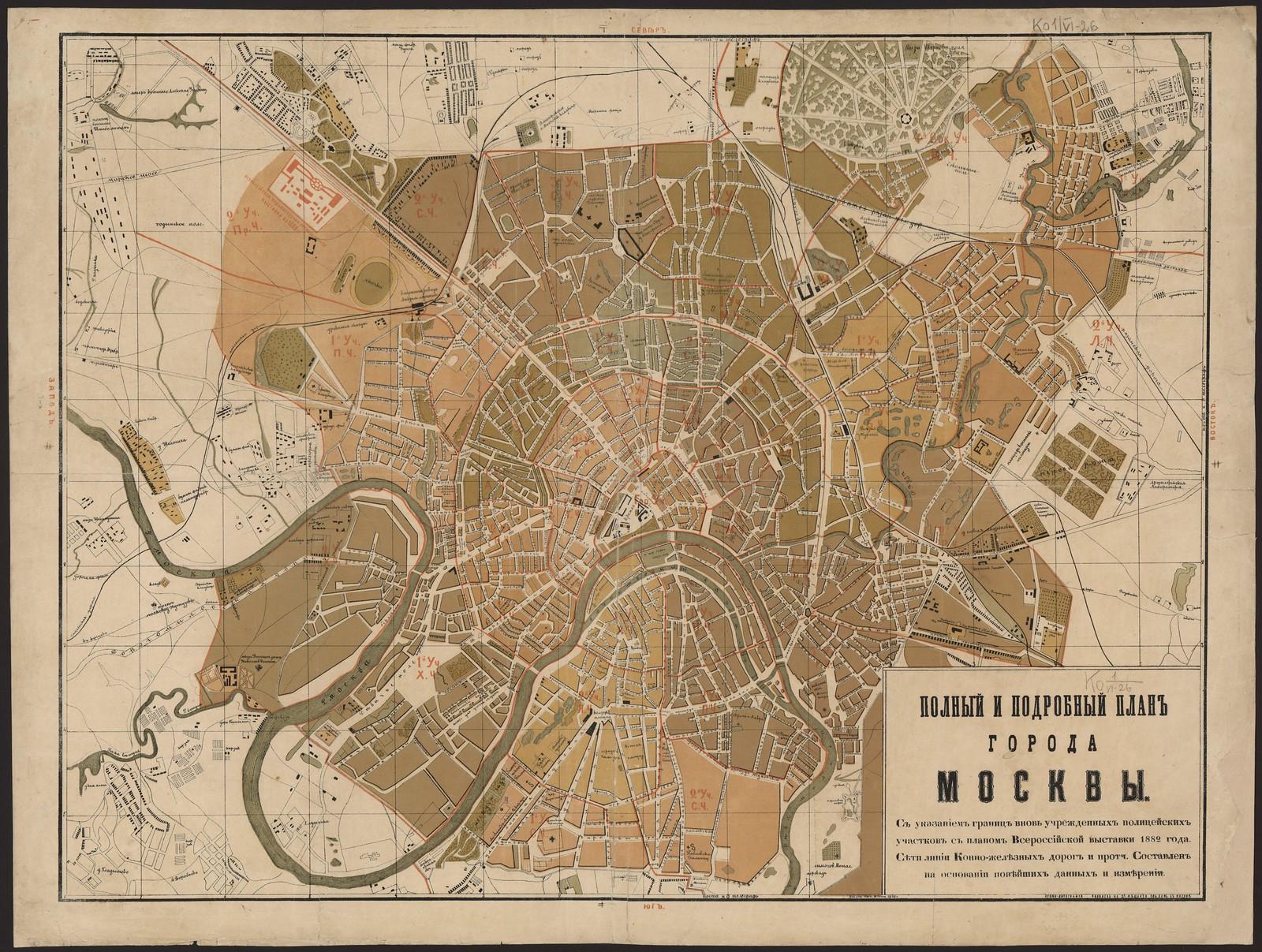 1882. Полный и подробный план города Москвы.