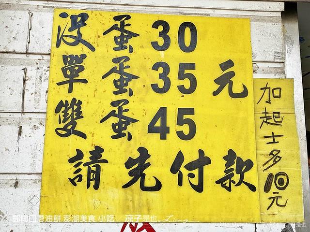 郵局口蔥油餅 澎湖美食 小吃