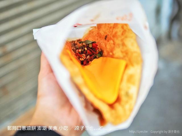郵局口蔥油餅 澎湖 美食 小吃