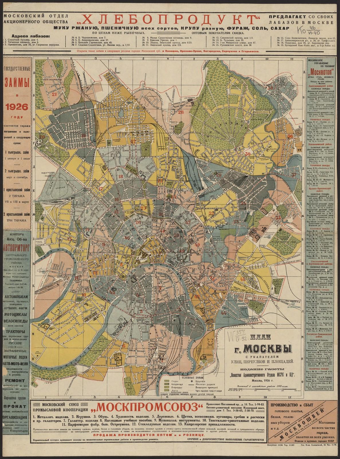 1926. План г. Москвы с указателем улиц, переулков и площадей