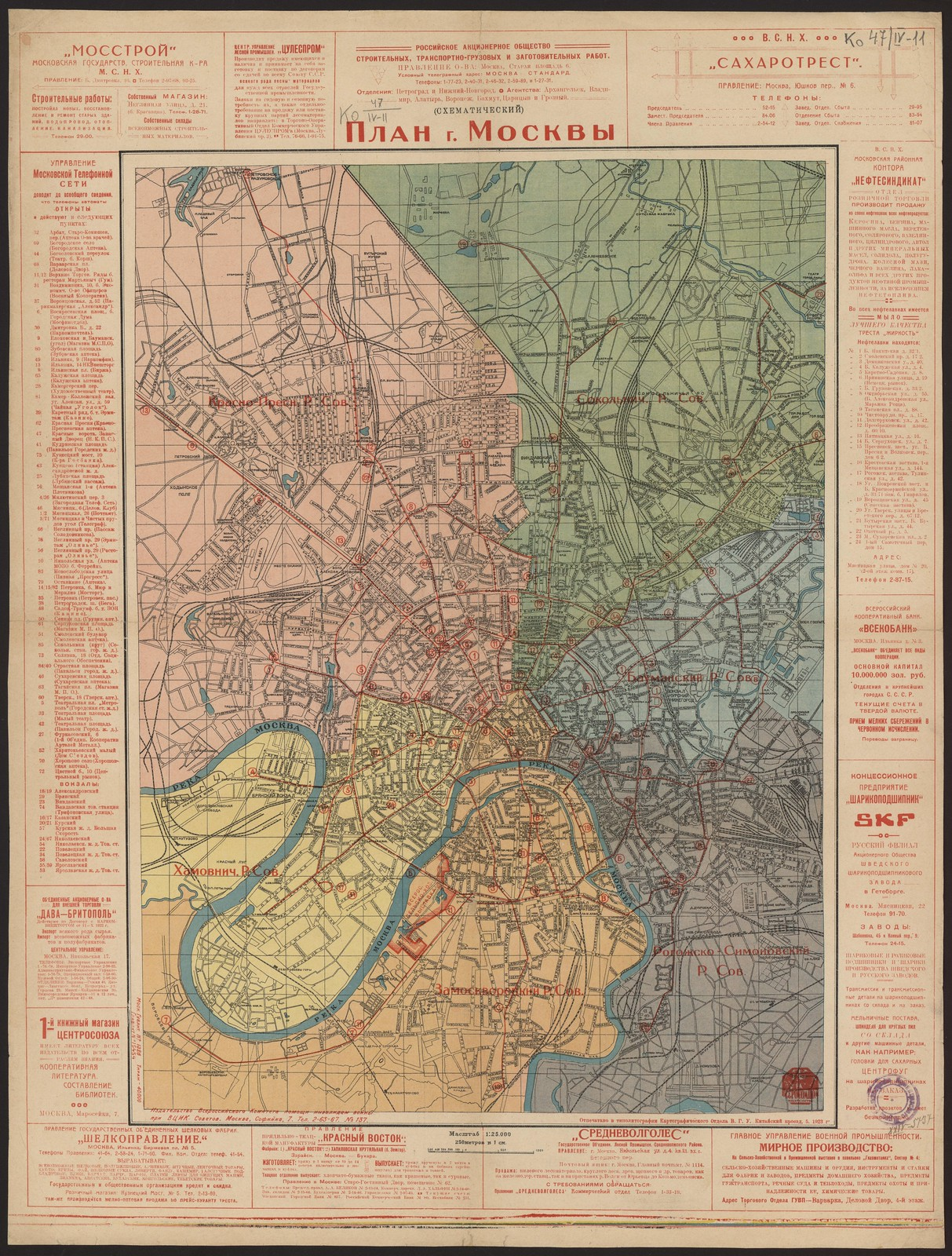 1923. План г. Москвы (схематический)