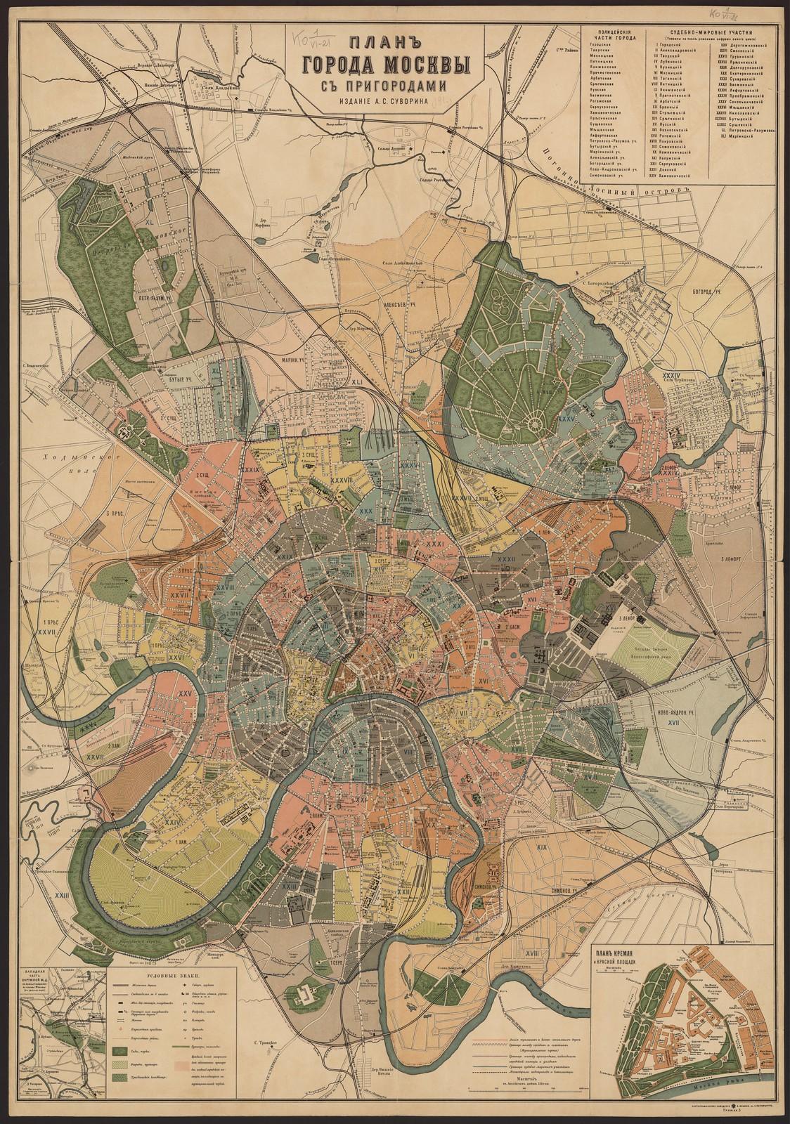 1911. План города Москвы с пригородами