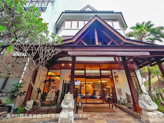 惠來谷關溫泉會館 台中泡湯 飯店 親子住宿 峇里島
