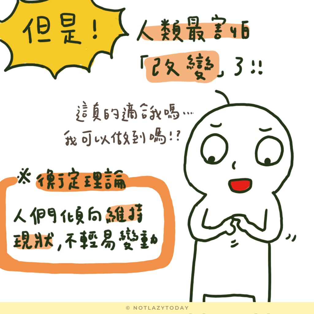 操弄第一印象的說話引導術7