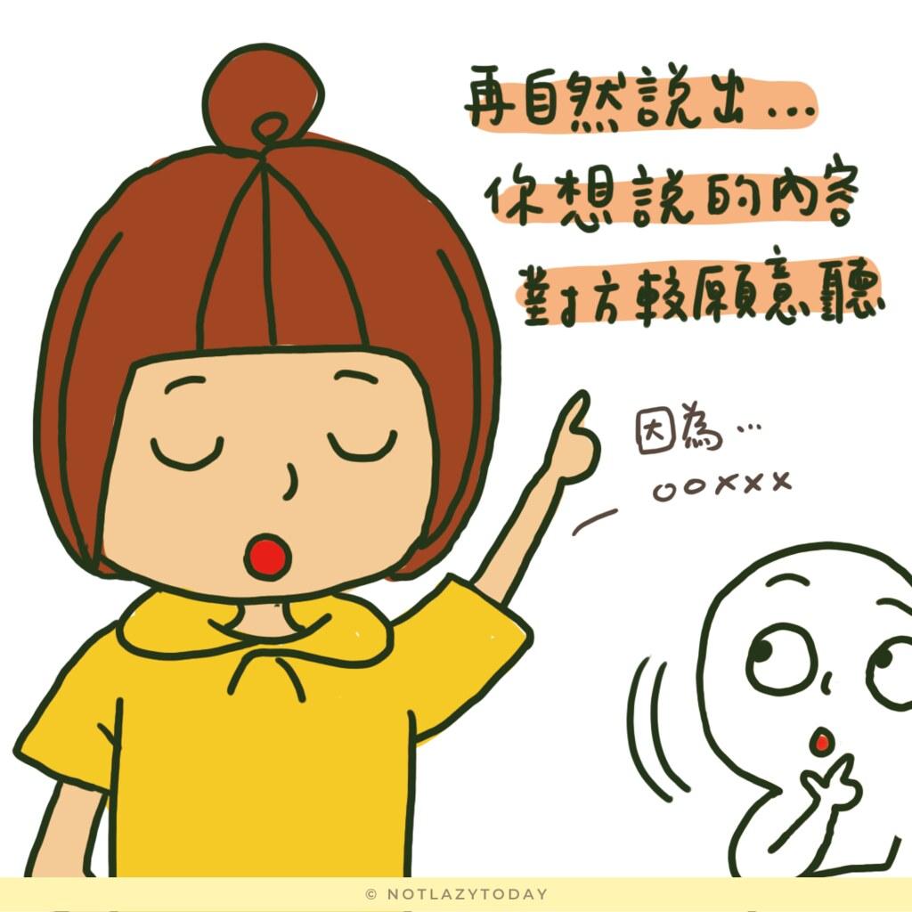操弄第一印象的說話引導術5