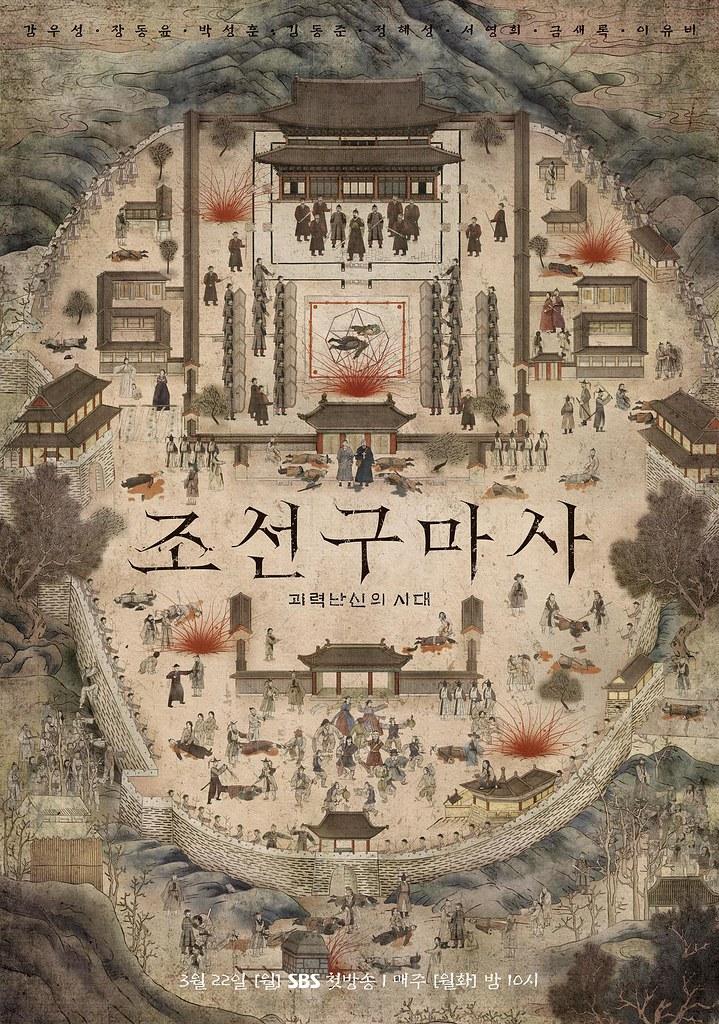 朝鮮驅魔師