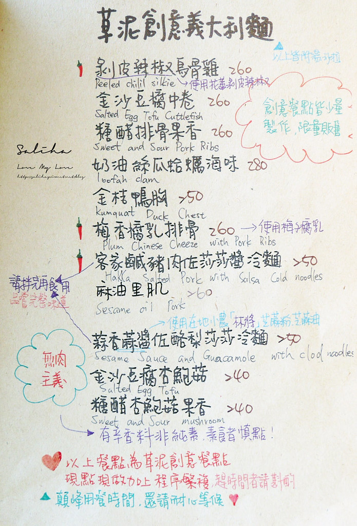 台北六張犁站草泥Cafe菜單價位訂位menu價格飲料甜點下午茶輕食義大利麵 (6)