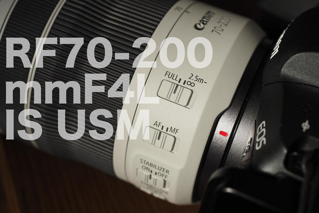 RFレンズの白いヤツ:RF70-200mmF4L