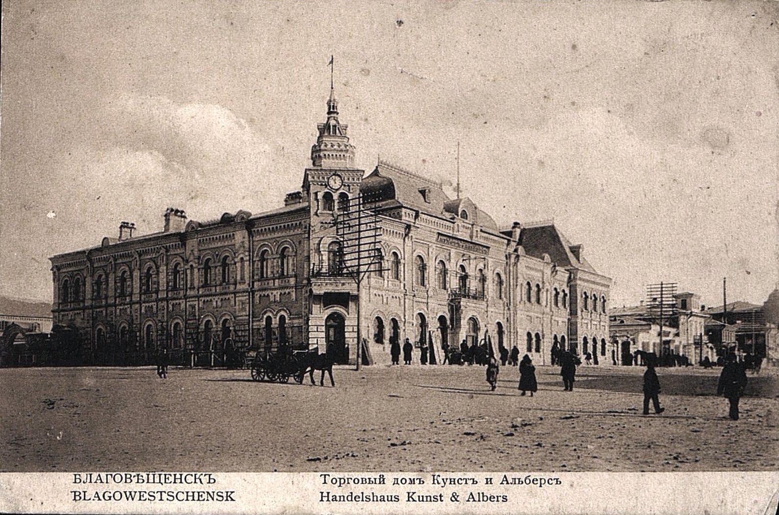 Торговый дом «Кунст и Альберс»