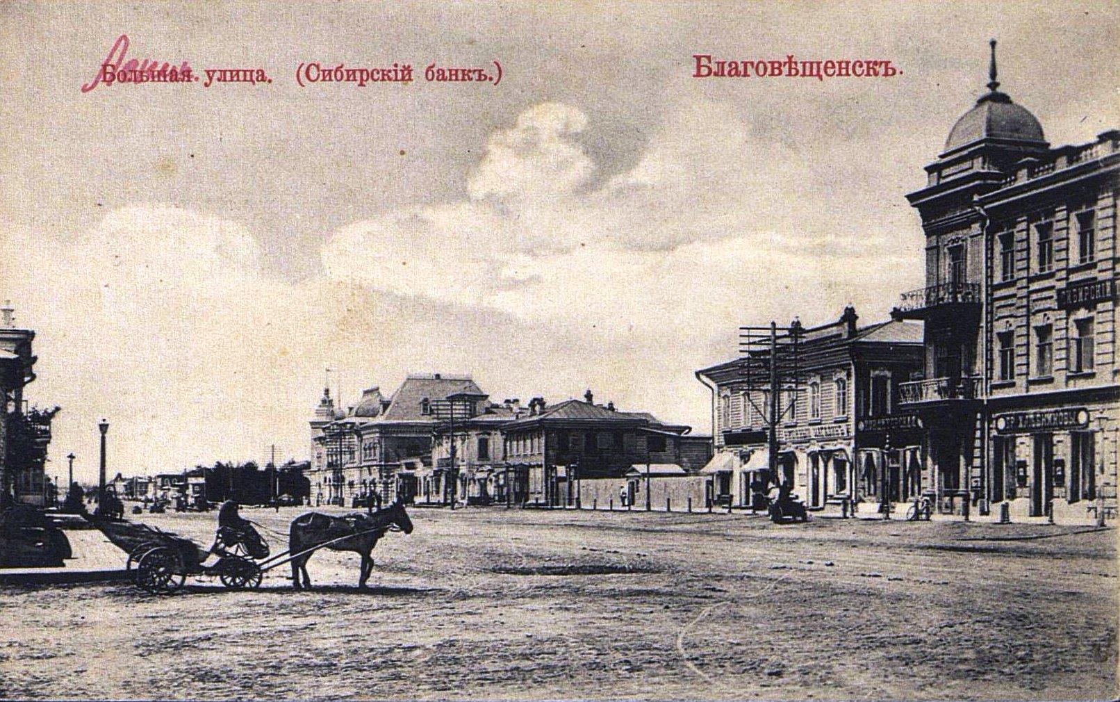 Сибирский банк на Большой улице
