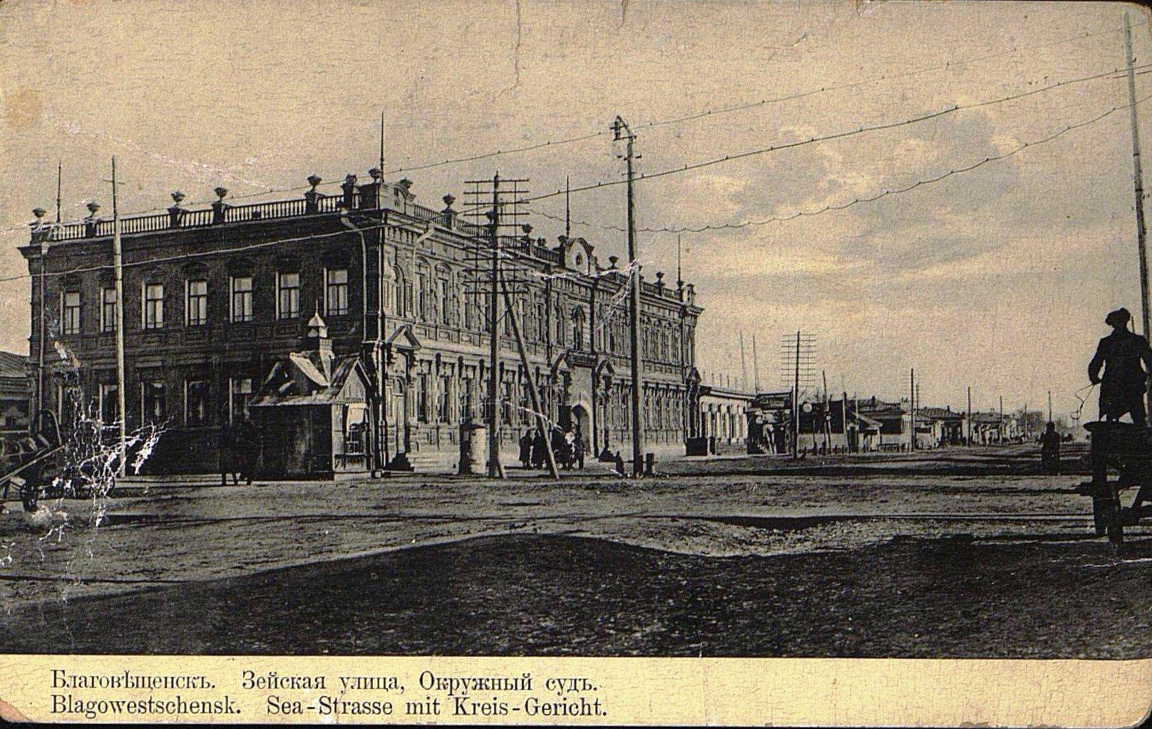 Зейская улица. Окружной суд