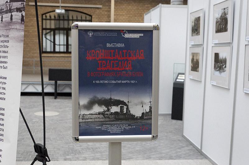 Радиоэкскурсии Выставка «Кронштадтская трагедия в фотографиях братьев Булла» в Музее политической истории России