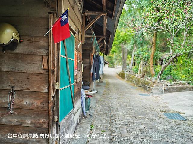 台中谷關景點 泰好玩獵人體驗營
