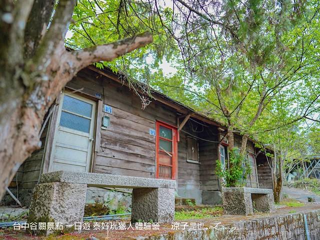 台中谷關景點 一日遊 泰好玩獵人體驗營