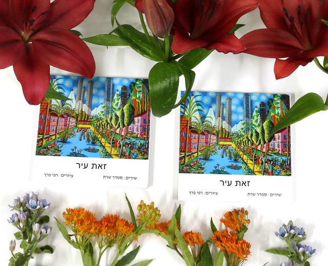 ספר שירה ישראלית עכשווית אמנות רפי פרץ צייר ספרי אמן סמדר שרת