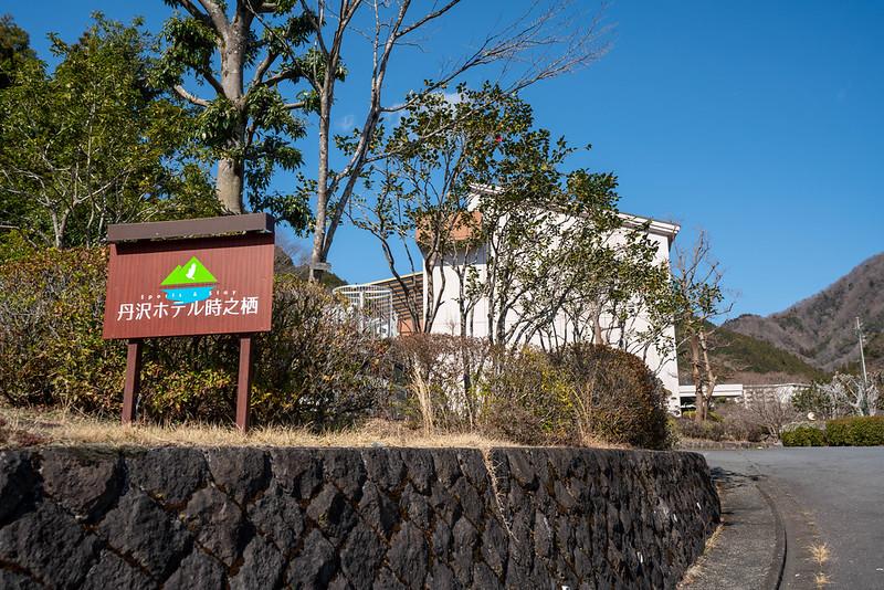 丹沢ホテル時之栖の温泉
