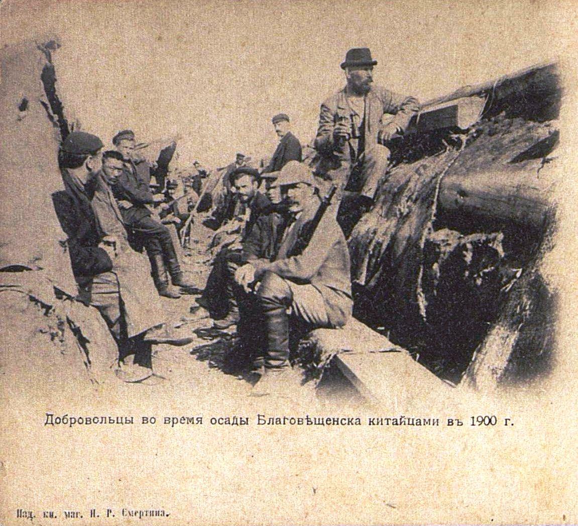 Добровольцы во время осады Благовещенска китайцами в 1900 году