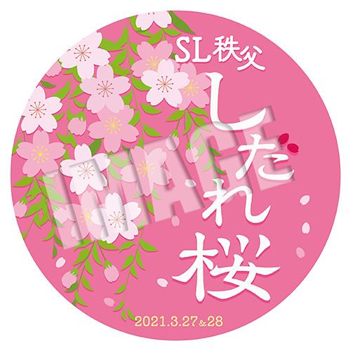 3/27&28 SL秩父しだれ桜号☆ヘッドマーク